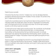 «Հայրենասեր»-ի եւ իր նվիրատուների երախտագիտության նամակը՝ ուղղված Դավիթի կնոջը: