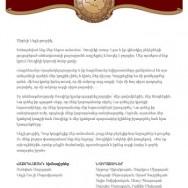 «Հայրենասեր»-ի ու իր նվիրատուների երախտագիտության նամակը՝ ուղղված Ռուդիկի կնոջը: