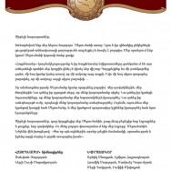 «Հայրենասեր»-ի եւ իր նվիրատուների երախտագիտության նամակը՝ ուղղված Մերուժանի ընտանիքին: