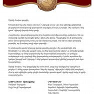 «Հայրենասեր»-ի եւ իր նվիրատուների երախտագիտության նամակը՝ ուղղված Նիկոլայ Հովսեփյանի կնոջը: