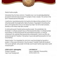 «Հայրենասեր»-ի եւ իր նվիրատուների նամակը՝ ուղղված Մաքսիմի կնոջը: