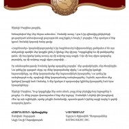 «Հայրենասեր»-ի եւ իր նվիրատուների երախտագիտության նամակը՝ ուղղված Ռոմանի կնոջը: