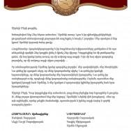 «Հայրենասեր»-ի եւ իր նվիրատուների երախտագիտության նամակը՝ ուղղված Արմենի կնոջը: