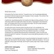 «Հայրենասեր»-ի եւ իր նվիրատուների երախտագիտության նամակը՝ ուղղված Վարդանի կնոջը: