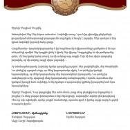 «Հայրենասեր»-ի եւ իր նվիրատուների երախտագիտության նամակը՝ ուղղված Հովսեփի կնոջը:
