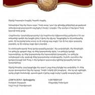 «Հայրենասեր»-ի եւ իր նվիրատուների երախտագիտության նամակը՝ ուղղված Գոռի ծնողներին: