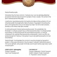 «Հայրենասեր»-ի եւ իր նվիրատուների երախտագիտության նամակը՝ ուղղված Ռոբերտի կնոջը: