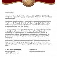 «Հայրենասեր»-ի եւ իր նվիրատուների երախտագիտության նամակը՝ ուղղված Միշայի ծնողներին: