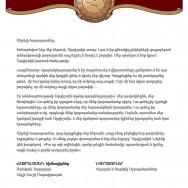 «Հայրենասեր»ի եւ իր նվիրատուների երախտագիտության նամակը՝ ուղղված Արգիշտի ընտանիքին: