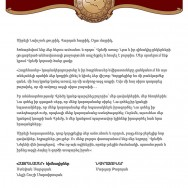 «Հայրենասեր»-ի եւ իր նվիրատուների երախտագիտության նամակը՝ ուղղված Վրեժի ընտանիքին: