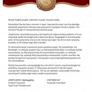 «Հայրենասեր»-ի եւ իր նվիրատուների երախտագիտության նամակը՝ ուղղված Հարությունի ընտանիքին: