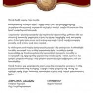 «Հայրենասեր»-ի եւ իր նվիրատուների երախտագիտության նամակը՝ ուղղված Նորիկի ծնողներին: