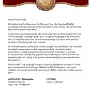 «Հայրենասեր»-ի եւ իր նվիրատուների երախտագիտության նամակը՝ ուղղված Արմենի մայրիկին: