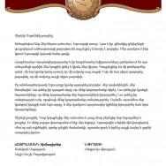 «Հայրենասեր»-ի եւ իր նվիրատուների երախտագիտության նամակը` ուղղված Էդուարդի կնոջը: