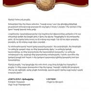 «Հայրենասեր»-ի եւ իր նվիրատուների երախտագիտության նամակը՝ ուղղված Կարոյի կնոջը: