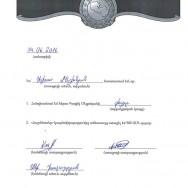 Գագիկի քրոջ ստորագրած ստացականը: