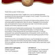 «Հայրենասեր»-ի եւ իր նվիրատուների երախտագիտության նամակն՝ ուղղված Գագիկի քրոջն ու եղբորը: