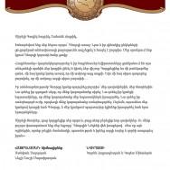 «Հայրենասրշեր»-ի եւ իր նվիրատուների երախտագիտության նամակն՝ ուղղված Գեւորգի ծնողներին: