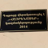 Lernahovit plaque