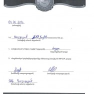 Նորիկի հայրիկի ստորագրած ստացականը: