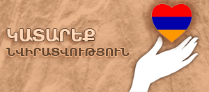 donate1-300x133