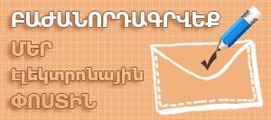 donate2-300x133